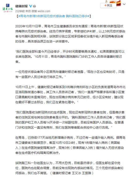 青岛市新增3例新冠无症状感染者 胸科医院已停诊图片