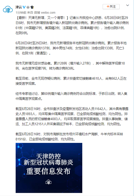 「天富官网」最新天天富官网津无新增又一个清零图片