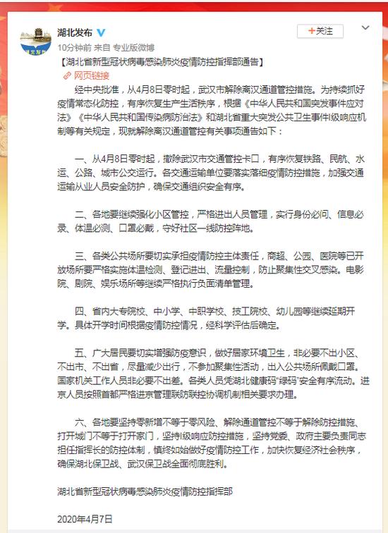 湖北省新型冠状病毒感染肺炎疫情防控指挥部通告图片