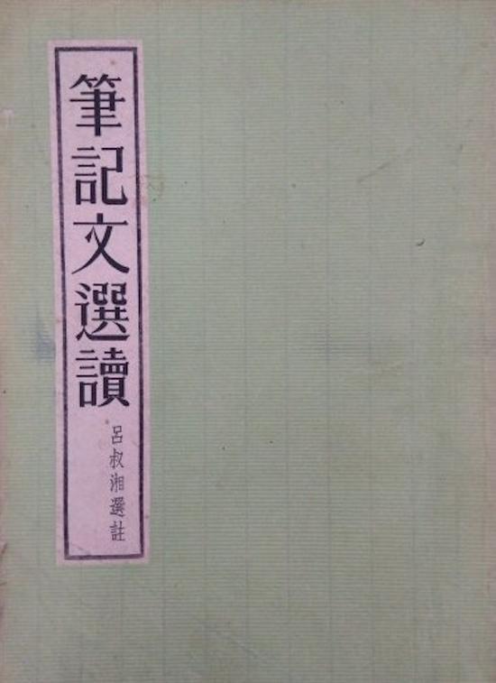 《笔记文选读》,古典文学出版社,1955年版。