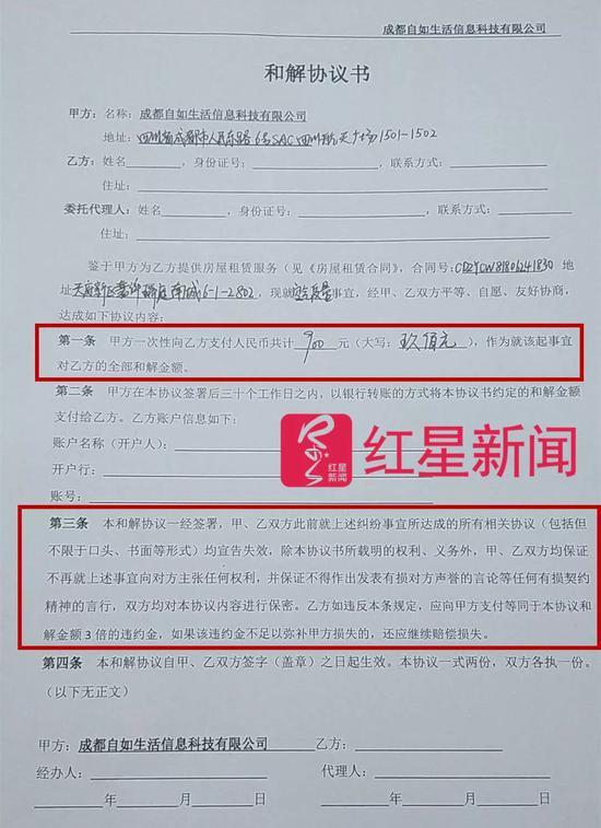 """▲廖先生提供的自如""""和解协议""""。"""