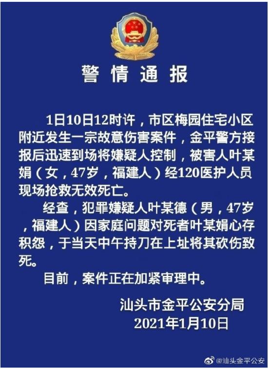 因家庭问题心存积怨,广东汕头一47岁男子持刀砍死女子被抓获图片
