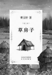 曹文轩作品《草房子》