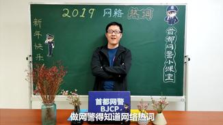 首都网警小课堂之2019网络热词