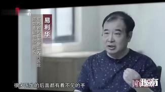 反腐专题片揭医药领域的黑色利益链