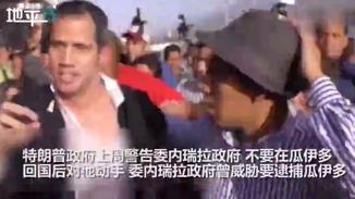 瓜伊多在机场被愤怒民众围攻暴打