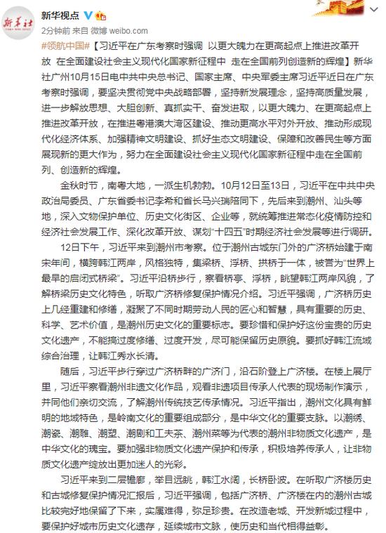 习近平在广东考察时强调 以更大魄力在更高起点上推进改革开放图片
