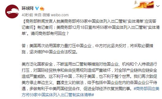"""美方将59家中国实体列入出口管制""""实体清单"""" 商务部回应图片"""