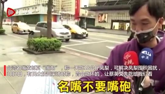 """台名嘴""""嘴炮""""全台每人吃18公斤菠萝 岛内民众不干了:让蔡英文先吃,她爱作秀"""