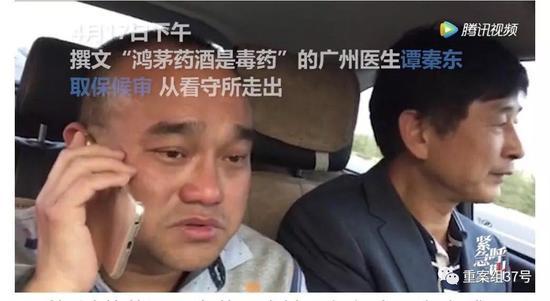 """▲""""鸿茅药酒案""""医生谭秦东被取保候审。"""