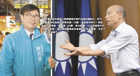 """陈其迈(左)与韩国瑜(右)。(图:""""中时电子报"""")"""