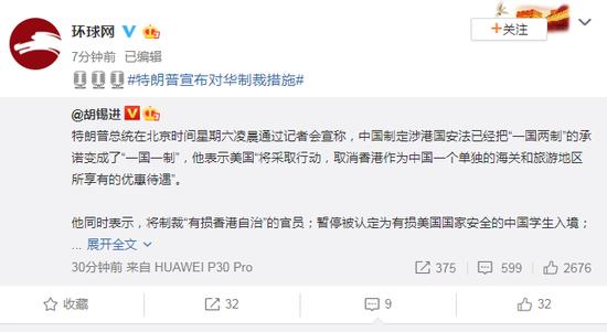 特朗普宣布对华制裁措施 胡锡进:中国已做好最坏准备图片