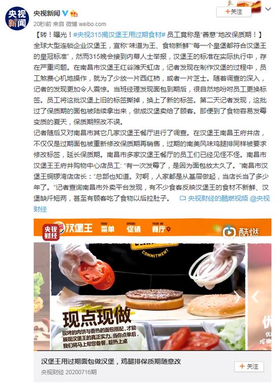 """央视3-15揭汉堡王用过期食材 员工竟称是""""善意""""地改保质期!图片"""
