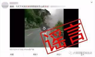 云南大理漾濞山体滑坡视频热传 网警辟谣