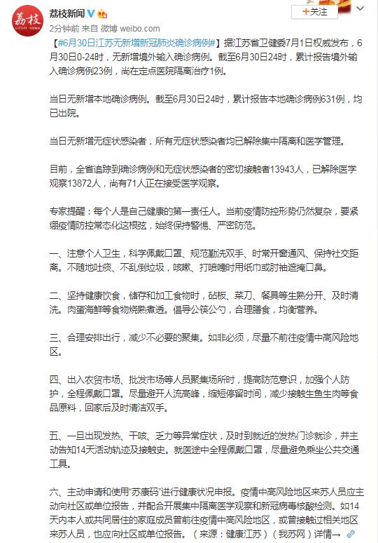 「天富官网」0日天富官网江苏无新增新冠肺炎确诊病图片