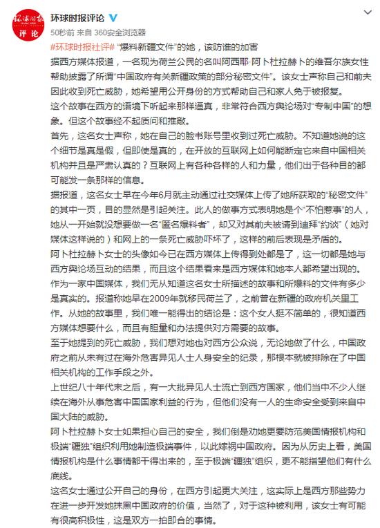 """环球时报:""""爆料新疆文件""""的她 该防谁的加害"""