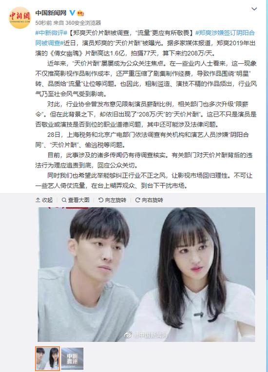 """中新网:郑爽天价片酬被调查 """"流量""""更应有所敬畏"""