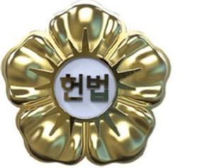 图为韩国宪法法院的徽章