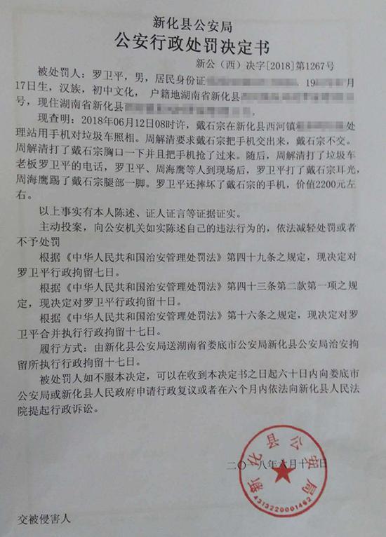 6月12日戴石宗因对着垃圾处理站拍照被殴打。图片来源:当地媒体从业人员