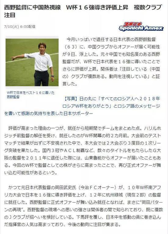 ▲日本媒体的报道