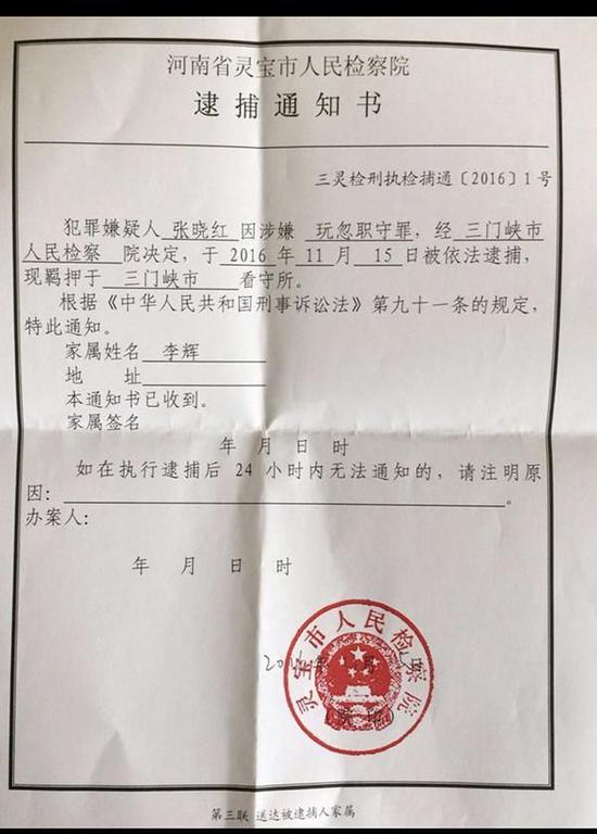 ▲ 张晓红涉嫌玩忽职守罪被灵宝市检察院批捕。图片来源:中国之声