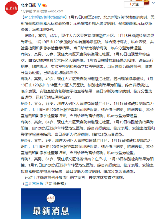 北京19日新增7例本地确诊病例:大兴6例、顺义1例图片