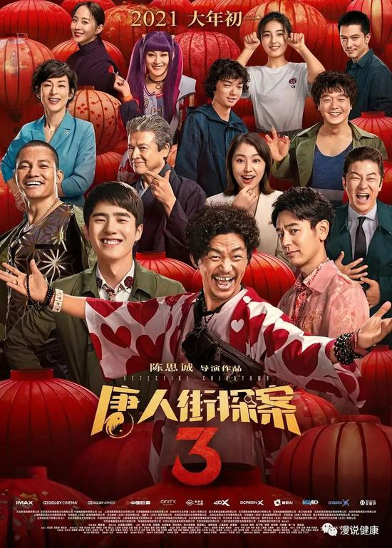 《唐人街探案3》总票房达40亿元 创中国电影市场最快破40亿纪录图片