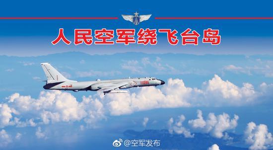 幸运飞艇早上几点开奖:空军航空兵双向绕飞台岛巡航_苏