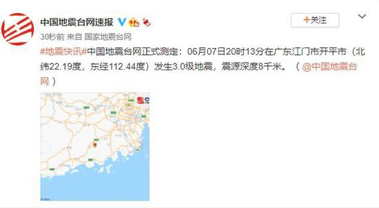 广东江门市开平市发生3.0级地震 震源深度8千米