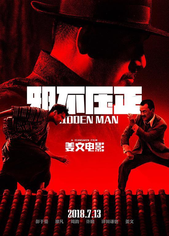 中纪委机关报评这部电影:正义可能迟到但从不缺席