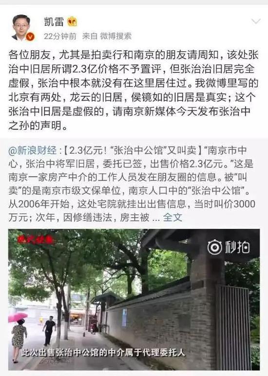 标价皇城国际网上娱乐2.3亿的张治中公馆疑造假 官方:曾被夷为平地