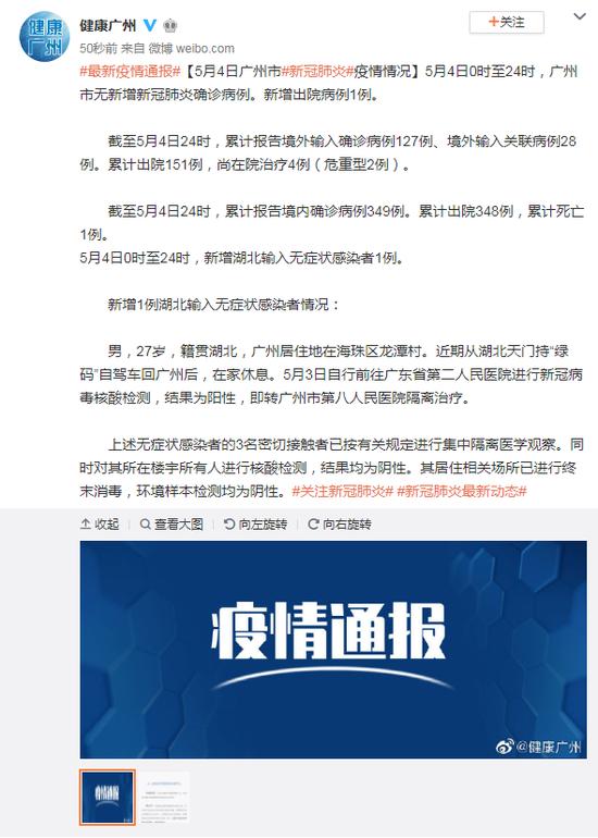 4日广州新天富增1例湖北输入无症,天富图片