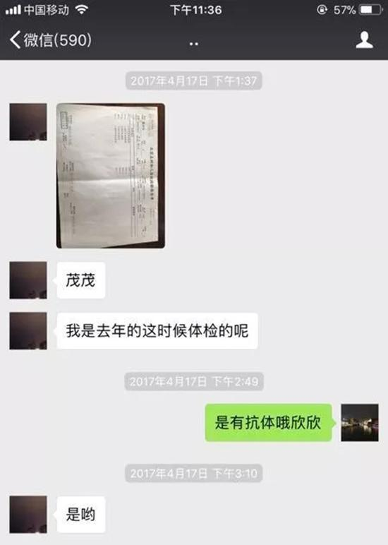 苏享龙提供的当时翟与其弟的聊天记录