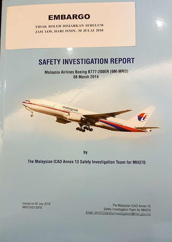7月30日,馬來西亞政府發佈MH370航班失蹤事件最新的報告。圖爲失聯者家屬提供的報告封面。