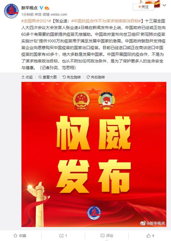 张业遂:中国抗疫合作不为谋求地缘政治目标图片