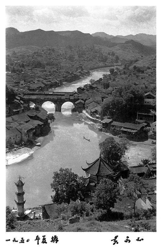 1950年黄永玉拍摄的凤凰虹桥与古城风景。