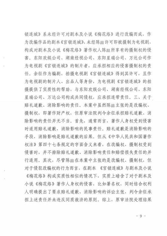 北京三中院强制执行琼瑶与于正侵害著作权纠纷案三夜落红