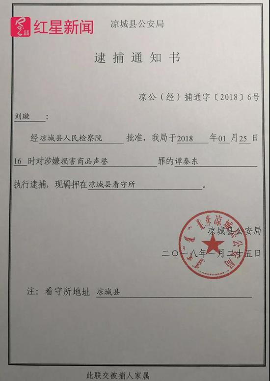 家属刘璇收到的逮捕通知书。本文图片 红星新闻 图