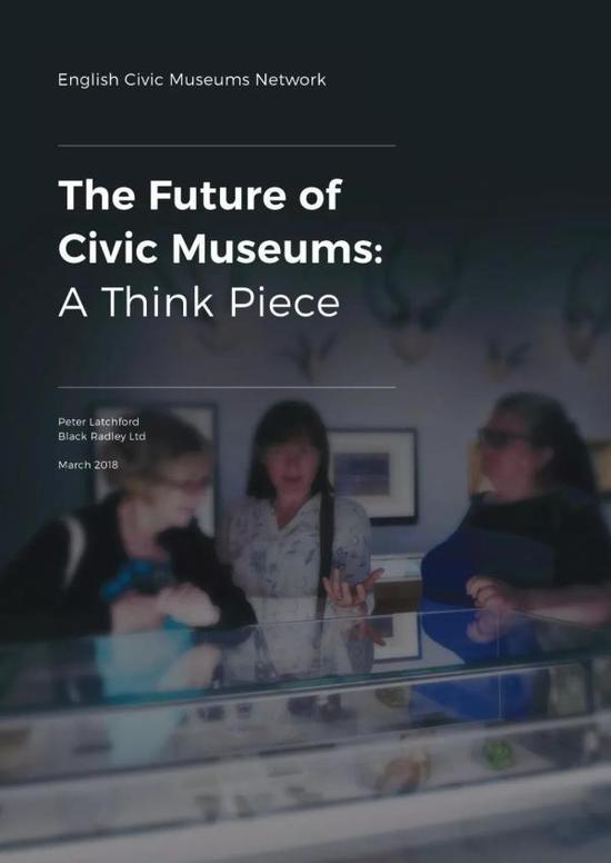 图;编者注:《公共博物馆的未来》(The Future of Civic Museum: A Think Piece)已于2018年3月出版发布。