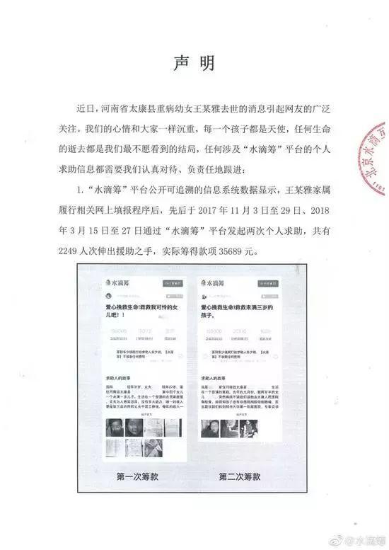 """""""王凤雅之死""""真相公开家属追责 作家陈岚道歉"""