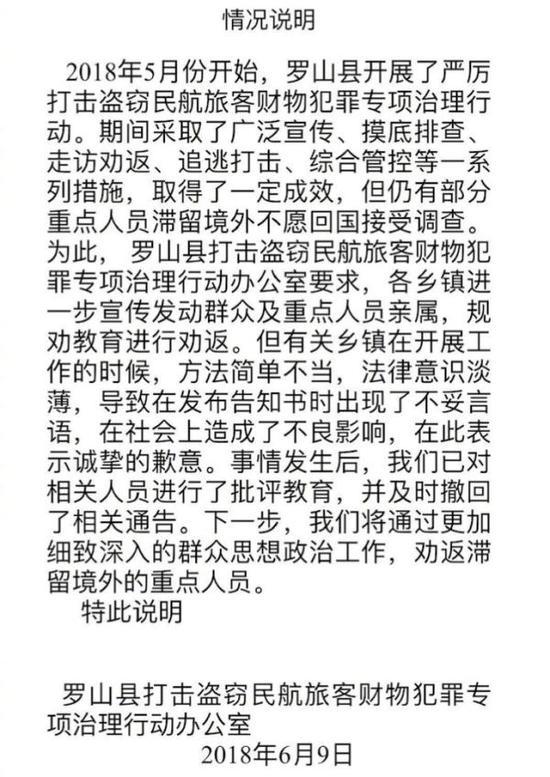 河南信阳市罗山县委宣传部6月9日的情况说明。 本文图片均来自微博@中国之声