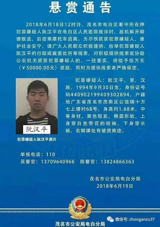 ▲茂名市公安局电白分局发布的阮汉平通缉令。  警方供图