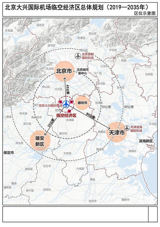 150平方公里3功能区 大兴机场临空经济区规划获批