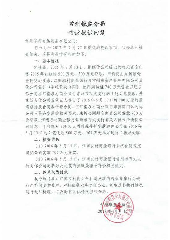 江南农商行被曝违规抹账700万 回应:已作出处理