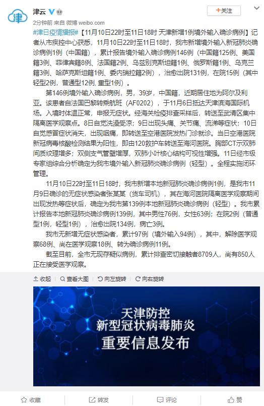 11月10日22时至11日18时 天津新增1例境外输入确诊病例图片