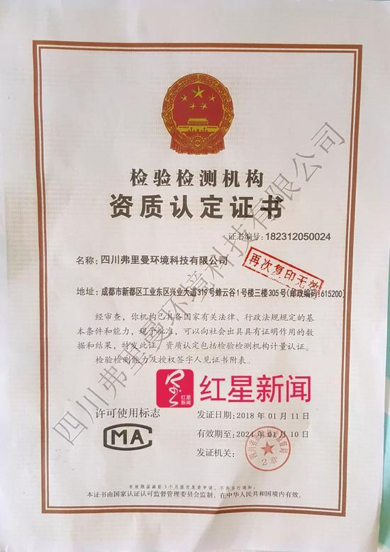 ▲四川弗里曼环境科技有限公司的检验检测机构资质认定证书。