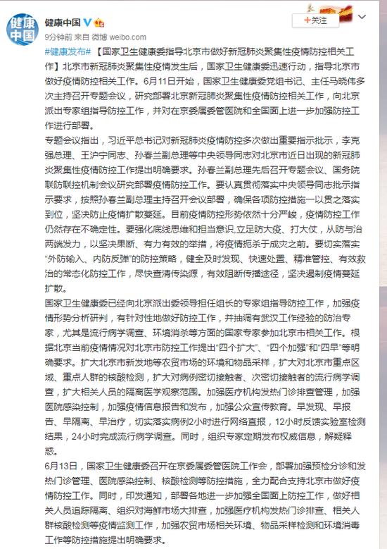 国家卫生健康委指导北京市做好新冠肺炎聚集性疫情防控相关工作图片