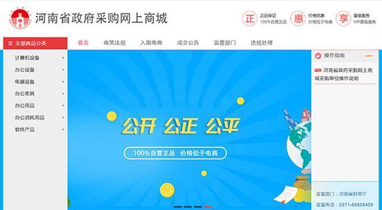 河南省政府采购网上商城网页截屏