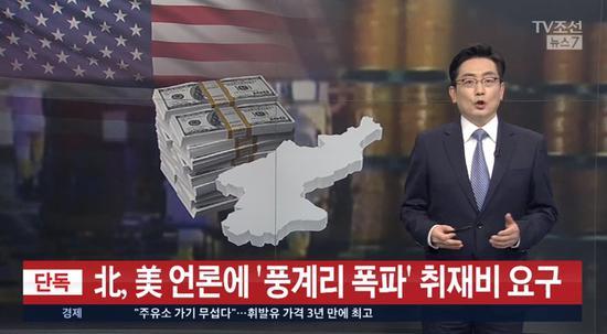 """5月19日,""""朝鲜TV""""电视台曝出""""1万美元签证费""""的新闻"""
