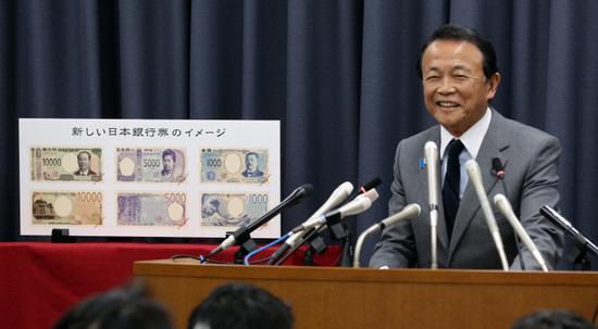 麻生太郎先容新版纸币(每日资讯)